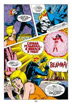 Комикс Классика Marvel. Призрачный гонщик изображение 1
