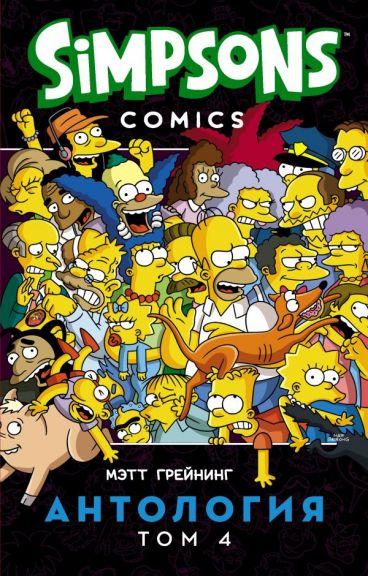 Симпсоны. Антология. Том 4 комикс
