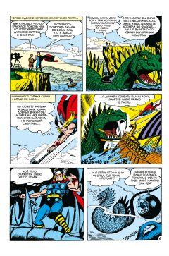 Комикс Классика Marvel. Могучий Тор изображение 1