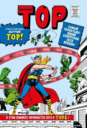 Классика Marvel. Могучий Тор комикс