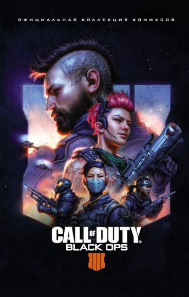 Call of Duty: Black Ops 4. Официальная коллекция комиксов комикс