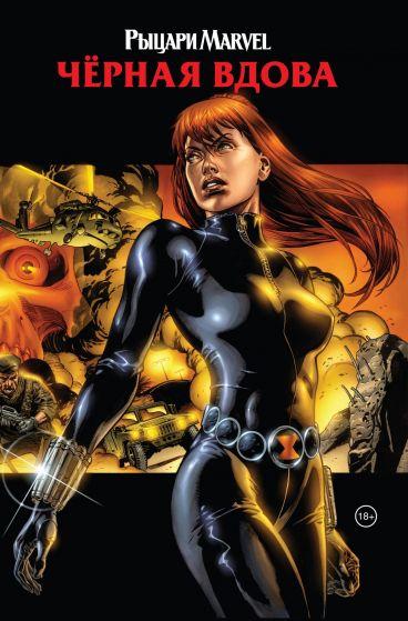 Рыцари Marvel. Чёрная вдова. Обложка с Наташей Романовой комикс