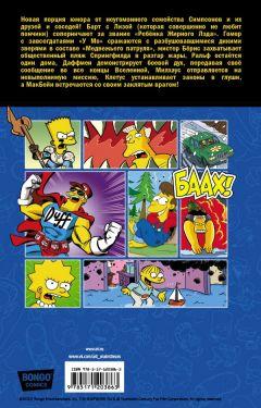 Комикс Симпсоны. Антология. Том 4 источник Симпсоны