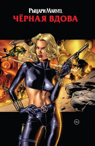 Рыцари Marvel. Чёрная вдова. Обложка с Еленой Беловой комикс