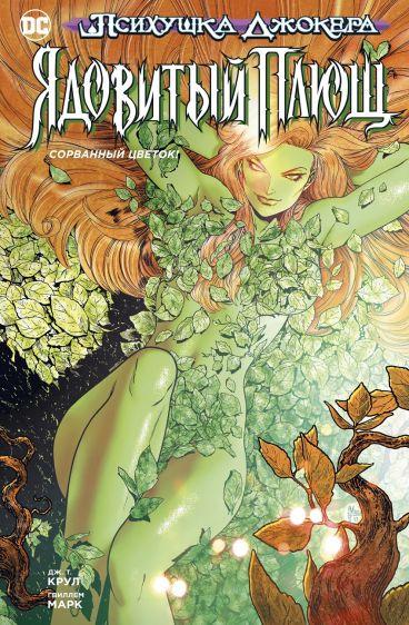 Психушка Джокера. Ядовитый Плющ. Сорванный цветок (мягкая обложка) комикс