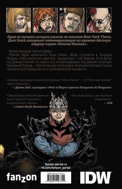 Комикс Ключи Локков. Том 6. Альфа и Омега источник Ключи Локков