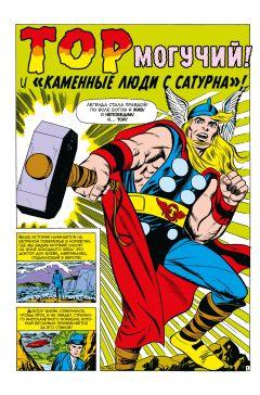 Комикс Классика Marvel. Могучий Тор источник Thor