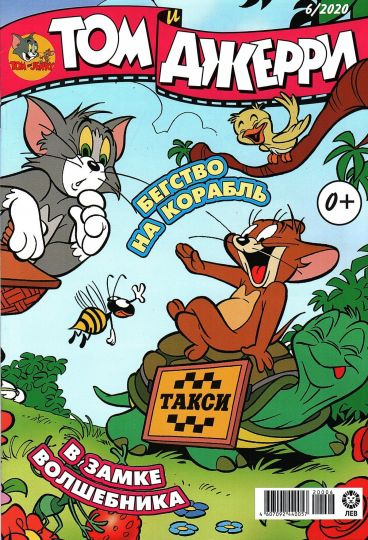Том и Джерри №06 (2020) комикс