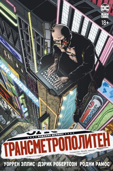 Трансметрополитен. Книга 1. Снова в Городе. Жажда жизни комикс