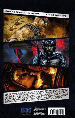 Комикс Call of Duty: Black Ops 4. Официальная коллекция комиксов источник Call of Duty