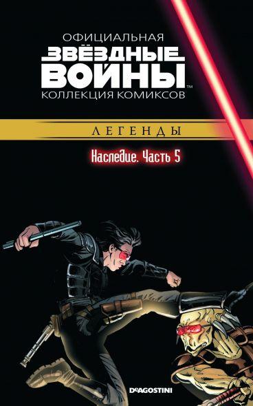 Звёздные Войны. Официальная коллекция комиксов №57 - Наследие. Часть 5 комикс