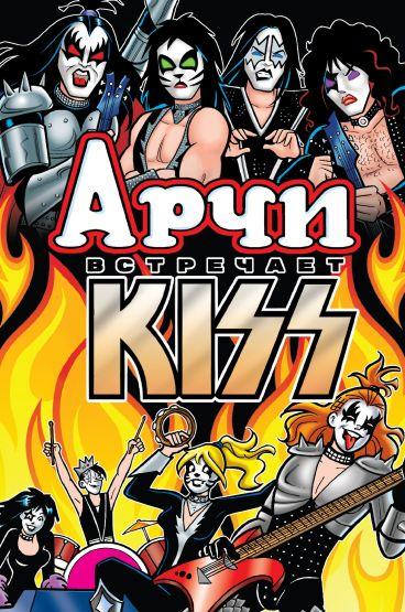 Арчи встречает группу KISS комикс