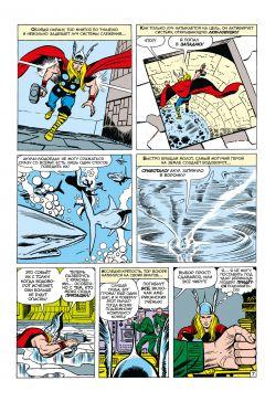Комикс Классика Marvel. Могучий Тор издатель Комильфо