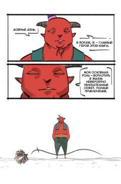 Комикс Бесобой. Карантинная книга источник Бесобой