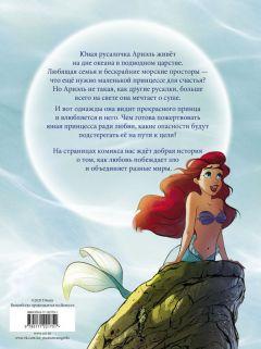Комикс Русалочка источник The Little Mermaid