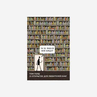 15 открыток для любителей книг (набор открыток) книга