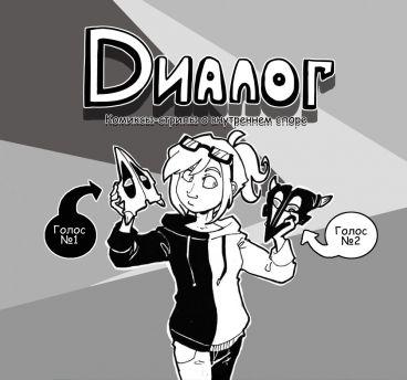 Диалог. Комиксы-стрипы о внутреннем споре комикс