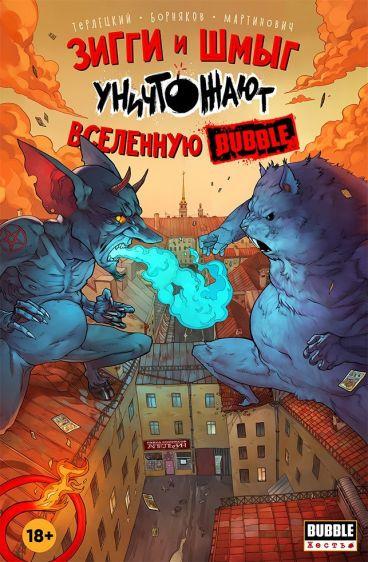 Зигги и Шмыг уничтожают вселенную Bubble (обл. Питер) комикс