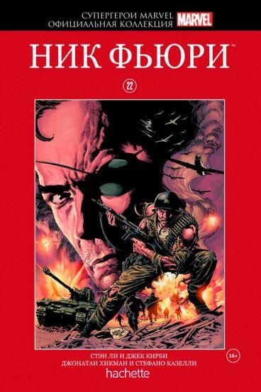 Супергерои Marvel. Официальная коллекция №22. Ник Фьюри комикс