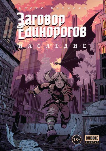 Заговор Единорогов. Наследие комикс