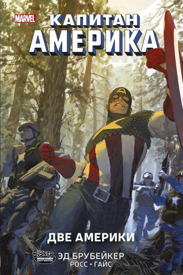 Капитан Америка. Две Америки комикс