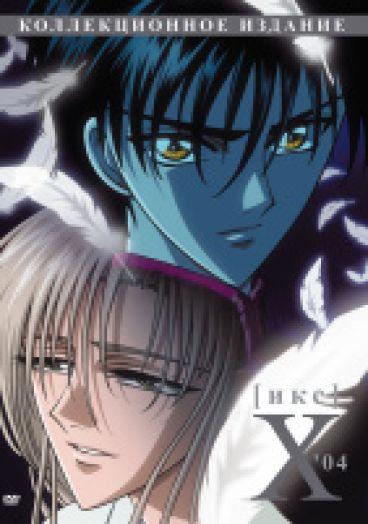 Икс. 04. Противостояние аниме