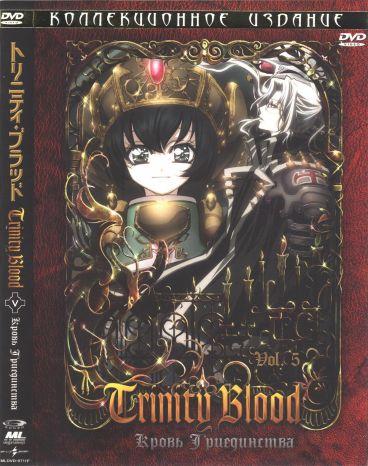 Кровь Триединства. Том 5. Трон из роз аниме