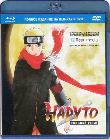 Наруто: Последний фильм. Коллекционное издание [DVD + Blu-Ray] аниме