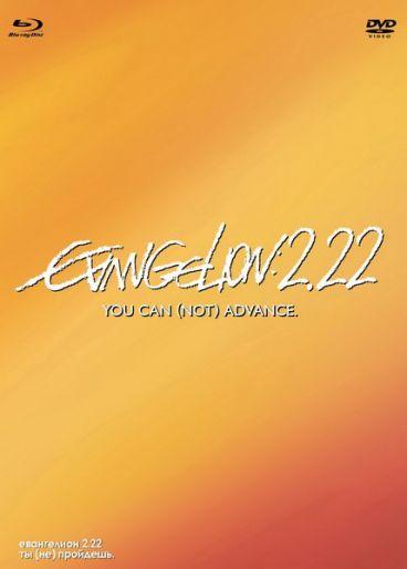 Евангелион 2.22: ты (не) пройдешь. Коллекционное издание [DVD + Blu-Ray] аниме