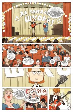 Комикс Нечистая Сила. Заложные покойники издатель Bubble