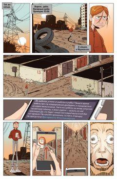 Комикс Нечистая Сила. Заложные покойники автор Артём Бизяев