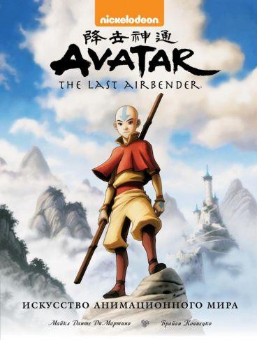 Avatar. The Last Airbender. Аватар Аанг. Искусство анимационного мира артбук