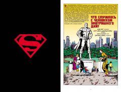 Комикс Супермен. Что случилось с Человеком Завтрашнего Дня? (мягк. обл.) издатель Азбука-Аттикус