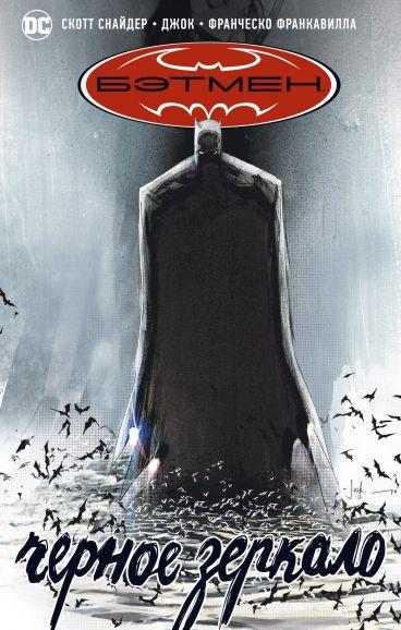 Бэтмен. Черное зеркало комикс