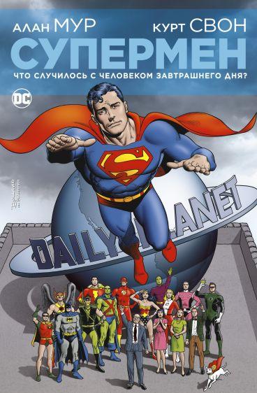 Супермен. Что случилось с Человеком Завтрашнего Дня? (мягк. обл.) комикс