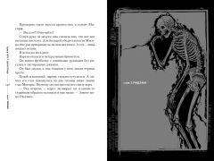 Ранобэ Death Note. Другая тетрадь. Дело о серийных убийствах B.B. в Лос-Анджелесе жанр Детектив и Саспенс