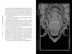 Ранобэ Death Note. Другая тетрадь. Дело о серийных убийствах B.B. в Лос-Анджелесе издатель Азбука-Аттикус