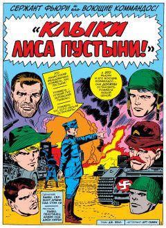 Комикс Джек Кирби. Лучшее серия Marvel