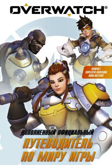 Overwatch: Дополненный официальный путеводитель по миру игры + коллекция постеров артбук