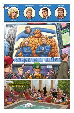 Комикс Фантастическая Четвёрка. Начало. источник Fantastic Four