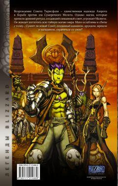 Комикс World of Warcraft: Книга 4 источник World of Warcraft