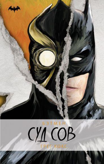 Бэтмен. Суд Сов книга