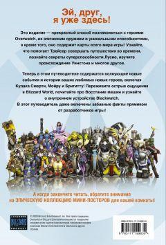 Артбук Overwatch: Дополненный официальный путеводитель по миру игры + коллекция постеров источник Overwatch