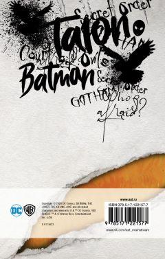 Книга Бэтмен. Суд Сов источник Batman