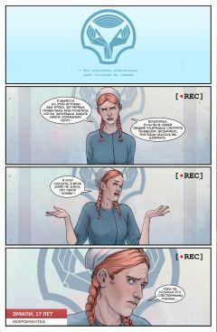 Комикс Союзники. Цепная Реакция. Книга 8. источник Союзники
