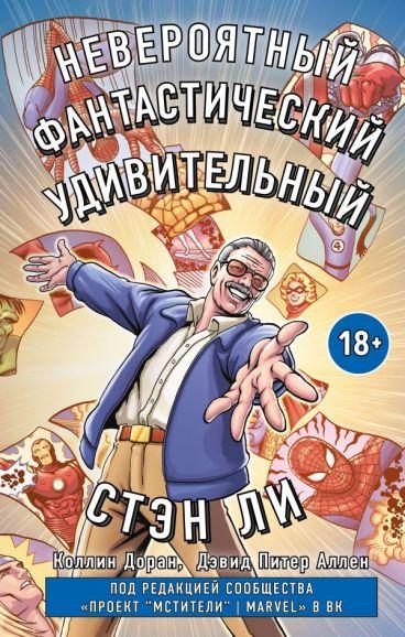 Стэн Ли. Графическая автобиография. комикс