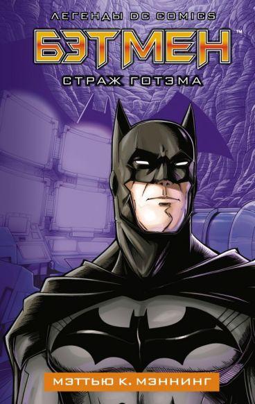 Бэтмен. Страж Готэма книга