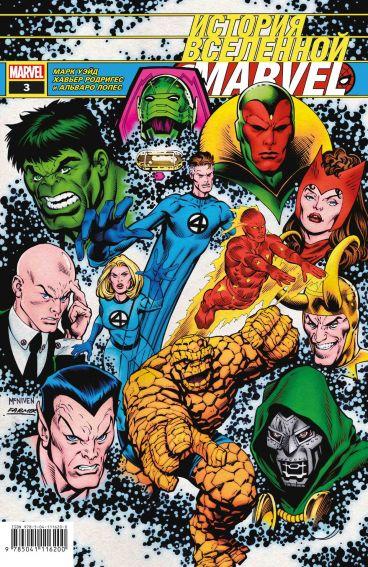 История вселенной Marvel #3 комикс