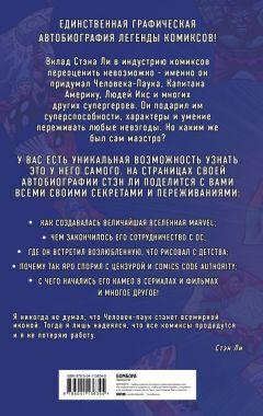 Комикс Стэн Ли. Графическая автобиография. издатель Бомбора