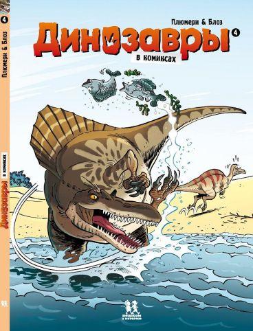 Динозавры в комиксах. Том 4 комикс